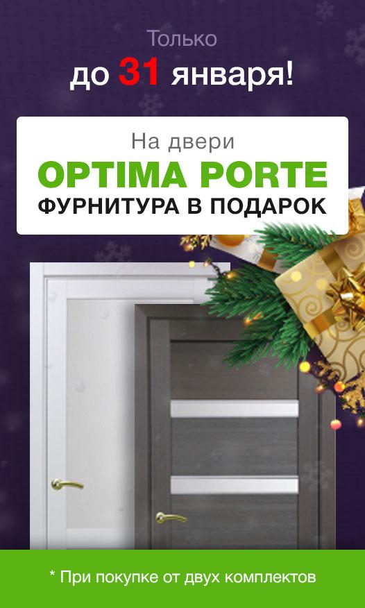 Акция на двери Optima Forte